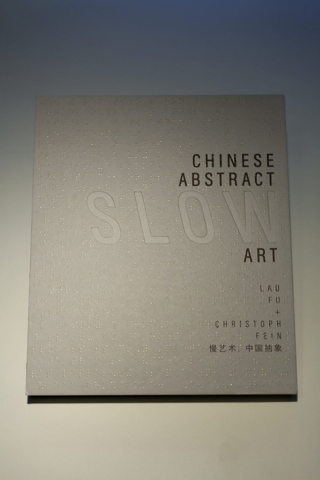 Book Cover Art Submissions : Chinese abstract slow art european design