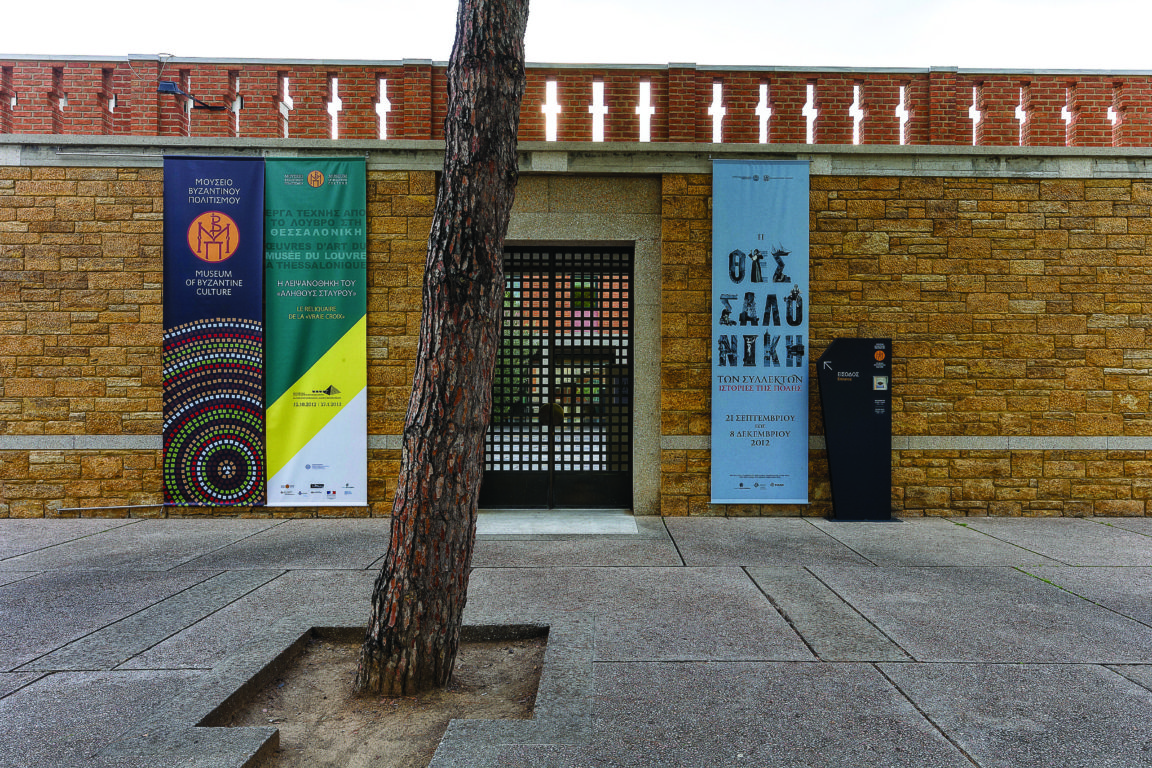 Museum of Byzantine Culture – European Design